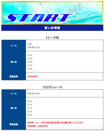 スピード(SPEED)1月25日の有料プラン「START」:公開情報