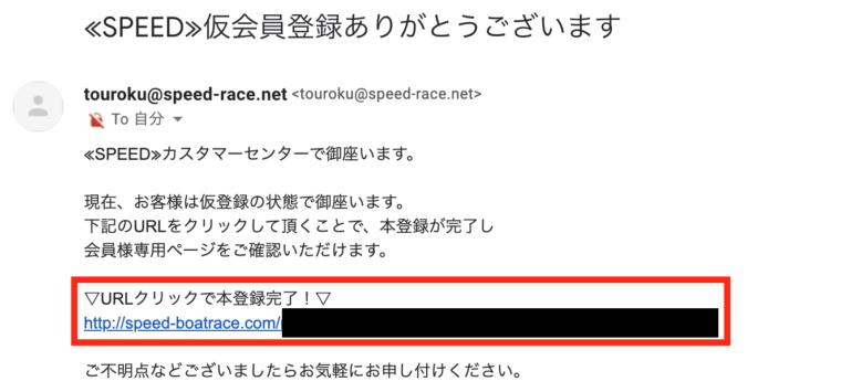 スピード(SPEED)の仮登録完了メール