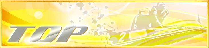 スピード(SPEED)有料プラン「TOP」イメージ
