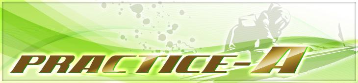スピード(SPEED)有料プラン「PRACTICE A」イメージ