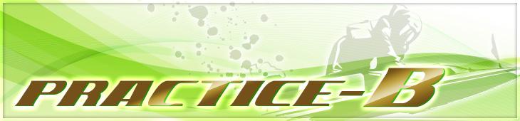 スピード(SPEED)有料プラン「PRACTICE B」イメージ