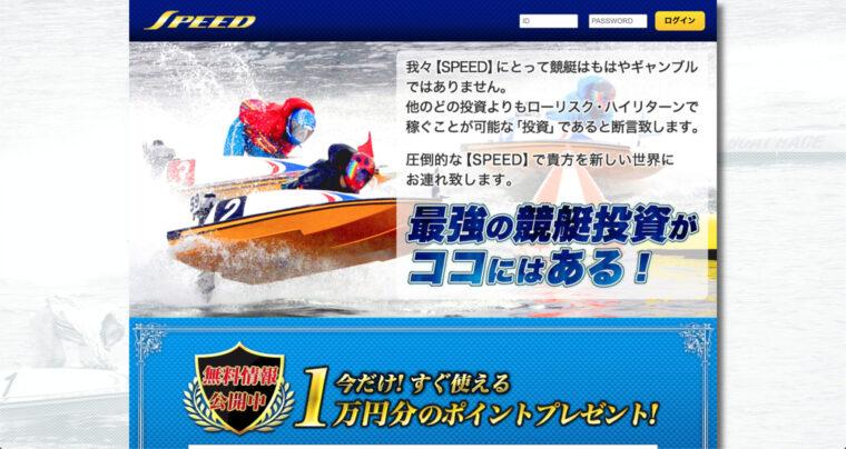 スピード(SPEED)の公式ページ