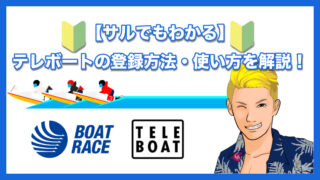 【サルでもわかる】テレボートの登録方法・使い方を解説!競艇を楽しもう!