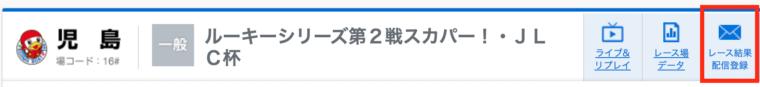 テレボート:児島競艇一般戦「ルーキーシリーズ第2戦スカパー!」【レース結果配信説明用画像】