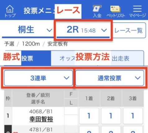 アプリ版テレボート投票ページ:投票画面(レース選択)