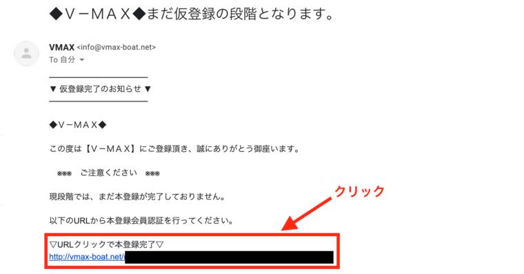 ブイマックス(V-MAX)の仮登録完了メール