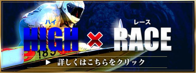 ブイマックス(V-MAX)の有料プラン「HIGH×RACE(ハイレース)」イメージ