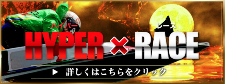ブイマックス(V-MAX)の有料プラン「HYPER×RACE(レース)」イメージ