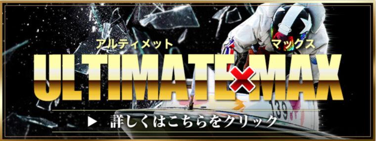 ブイマックス(V-MAX)の有料プラン「ULTIMATE×MAX(アルティメットマックス)」イメージ