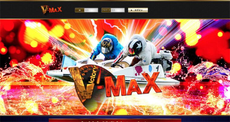 ブイマックス(V-MAX)の公式ページ