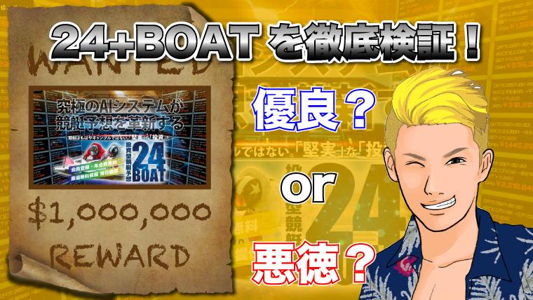 AIは嘘!競艇予想サイト24BOATは捏造ばかりの悪徳予想サイトだ!