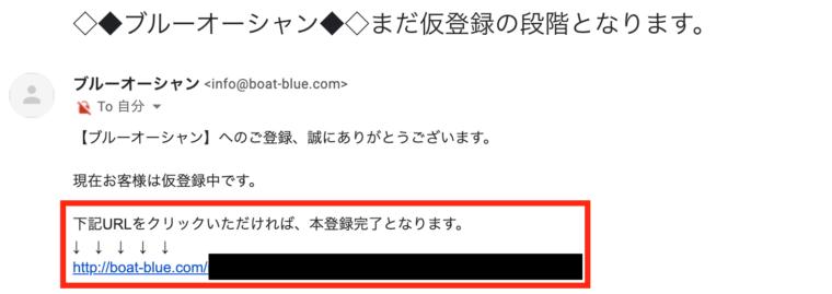 ブルーオーシャンの仮登録完了メール