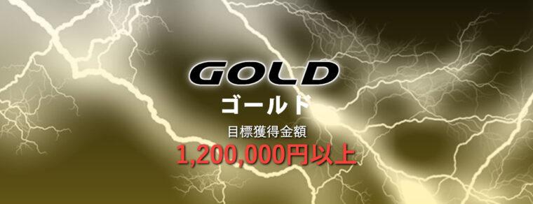 ジャックポットの有料プラン【ゴールド】