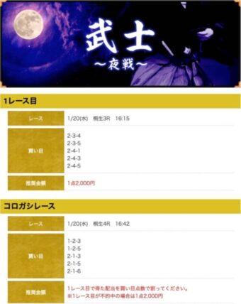 1月20日の有料プラン「武士 〜夜戦〜」:公開情報