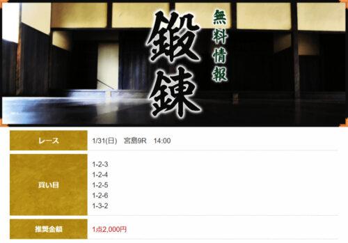 船国無双1月31日の無料予想:公開情報