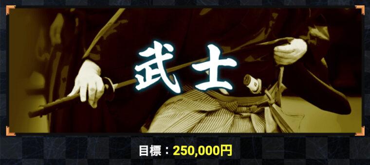 船国無双の有料プラン「武士」イメージ