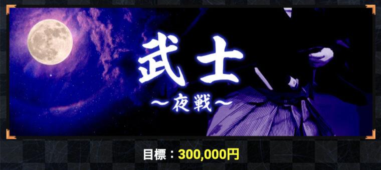 船国無双の有料プラン「武士〜夜戦〜」イメージ