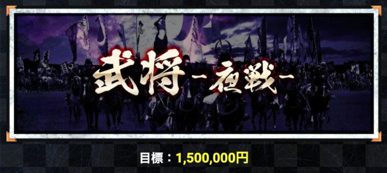 船国無双の有料プラン「武将〜夜戦〜」イメージ