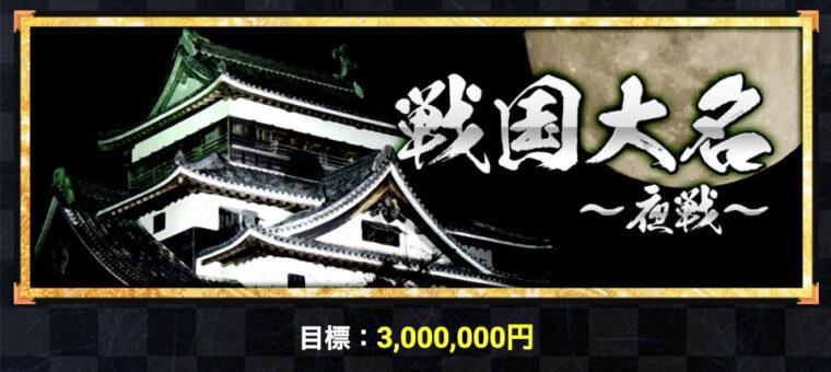 船国無双の有料プラン「戦国大名〜夜戦〜」イメージ