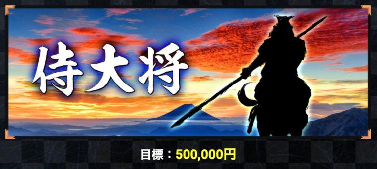 船国無双の有料プラン「侍大将」イメージ