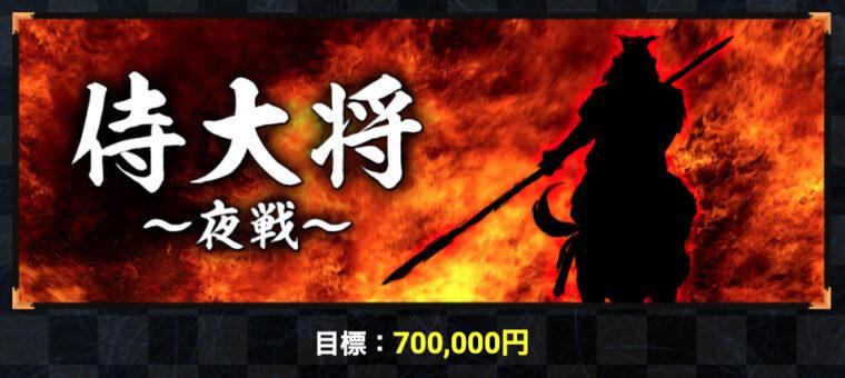 船国無双の有料プラン「侍大将〜夜戦〜」イメージ
