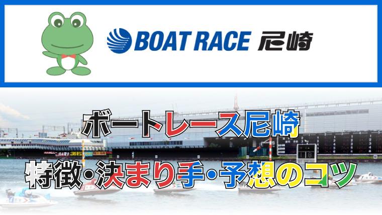 ボートレース尼崎(尼崎競艇場)で予想を立てる時のコツ・ポイント
