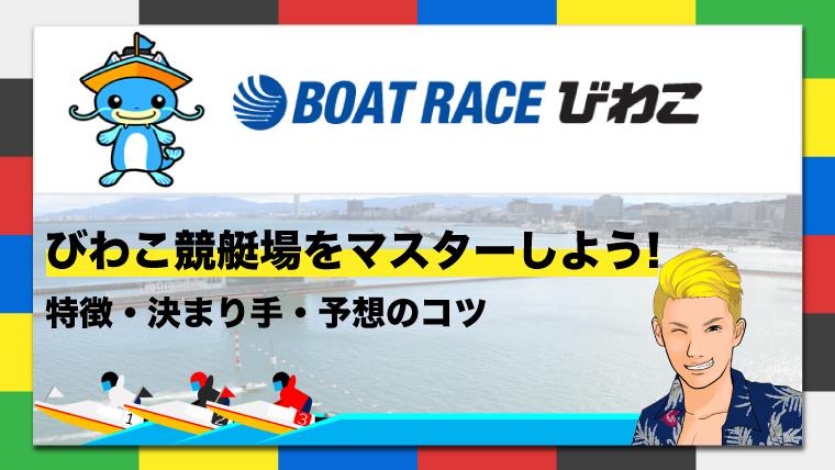 ボートレースびわこ競艇場の特徴・決まり手・予想のコツ|びわこ競艇場をマスターしよう!