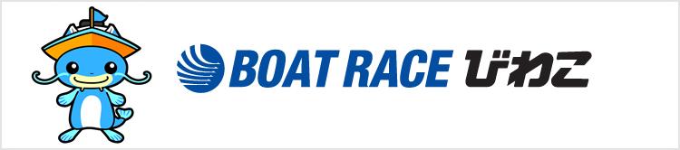 ボートレースびわこ(びわこ競艇場)ロゴ