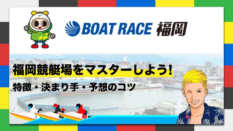 ボートレース福岡競艇場の特徴・決まり手・予想のコツ|福岡競艇場をマスターしよう!