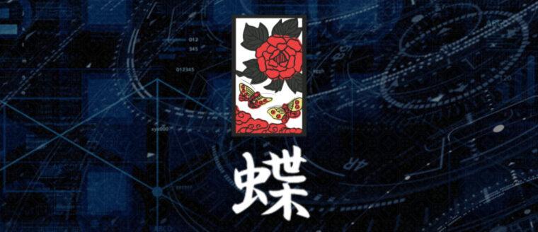 花舟の有料プラン「蝶」イメージ