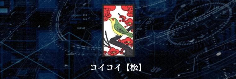 花舟の有料プラン「コイコイ【松】」イメージ