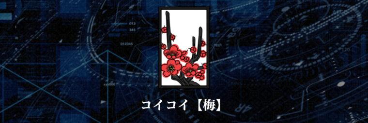 花舟の有料プラン「コイコイ【梅】」イメージ