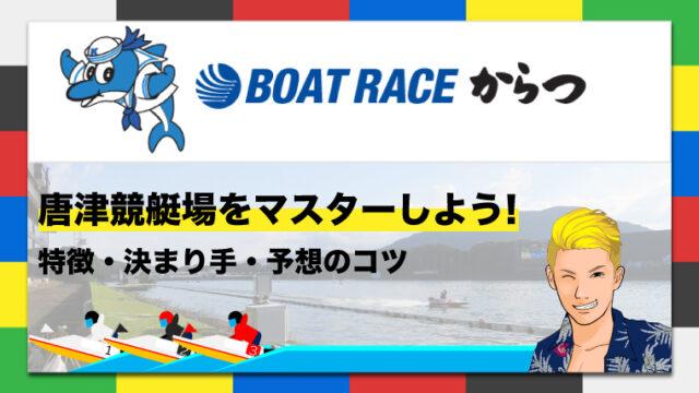 ボートレース唐津競艇場の特徴・決まり手・予想のコツ|唐津競艇場をマスターしよう!