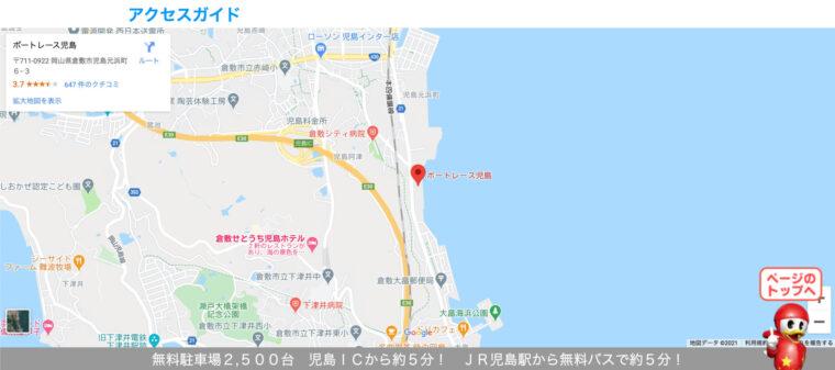 ボートレース児島(児島競艇場)の周辺地図