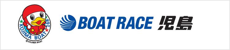 ボートレース児島(児島競艇場)のロゴ
