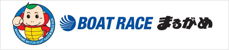 ボートレース丸亀(丸亀競艇場)のロゴ