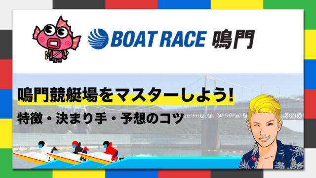 ボートレース鳴門競艇場の特徴・決まり手・予想のコツ|鳴門競艇場をマスターしよう!