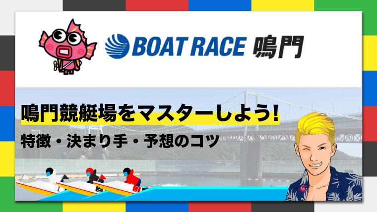 ボートレース鳴門競艇場の特徴・決まり手・予想のコツ 鳴門競艇場をマスターしよう!