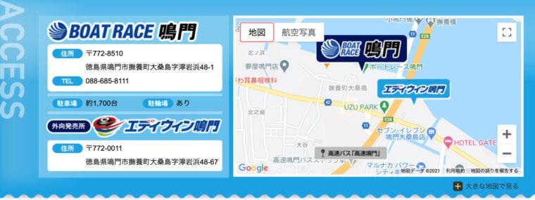 ボートレース鳴門(鳴門競艇場)の周辺地図