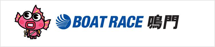 ボートレース鳴門(鳴門競艇場)ロゴ