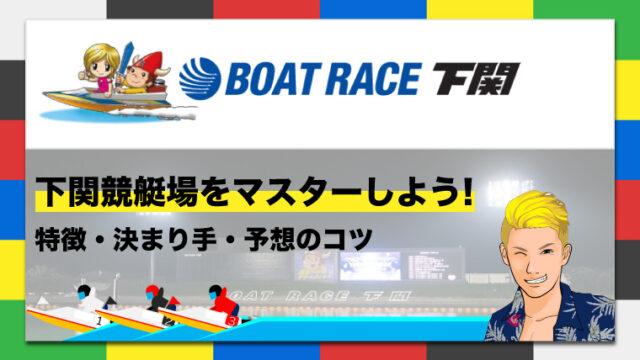 ボートレース下関競艇場の特徴・決まり手・予想のコツ|下関競艇場をマスターしよう!