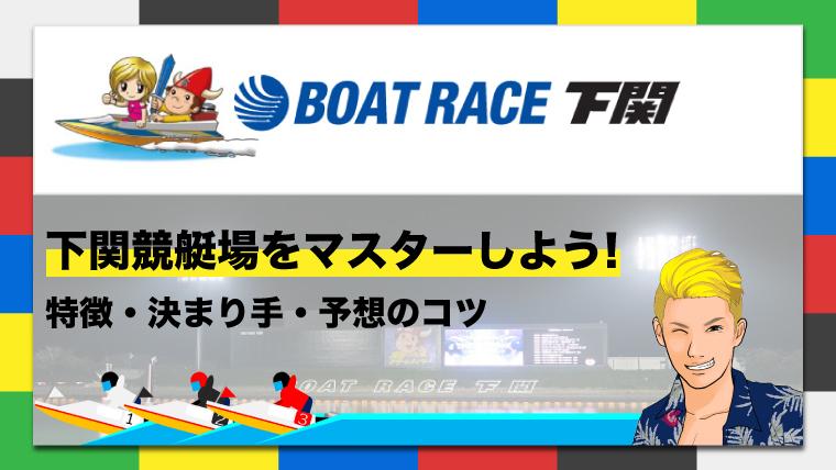 ボートレース下関競艇場の特徴・決まり手・予想のコツ 下関競艇場をマスターしよう!