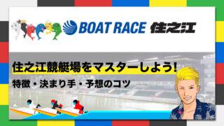 ボートレース住之江競艇場の特徴・決まり手・予想のコツ|住之江競艇場をマスターしよう!