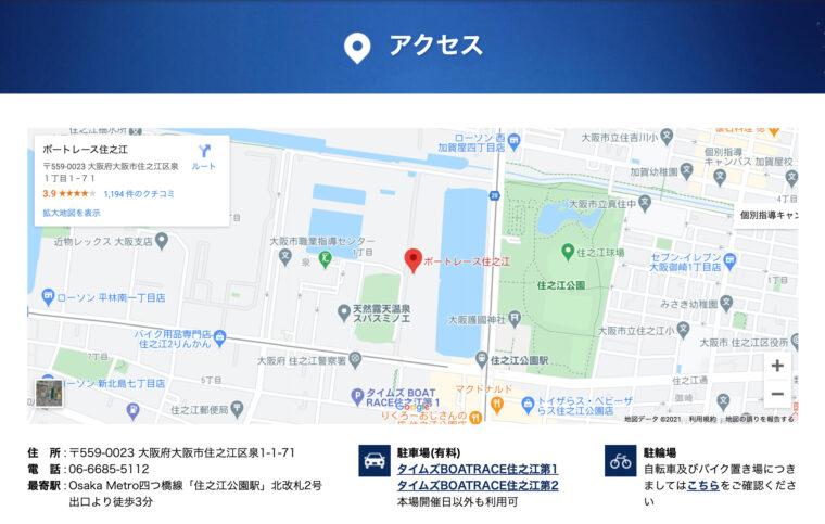 ボートレース住之江(住之江競艇場)の周辺地図