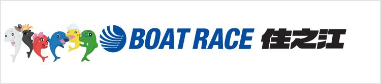 ボートレース住之江(住之江競艇場)のロゴ