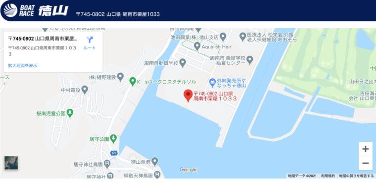ボートレース徳山(徳山競艇場)の周辺地図