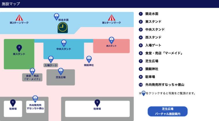ボートレース徳山(徳山競艇場)の施設マップ