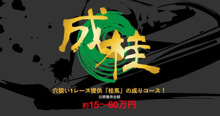 舟王の有料プラン「成桂」