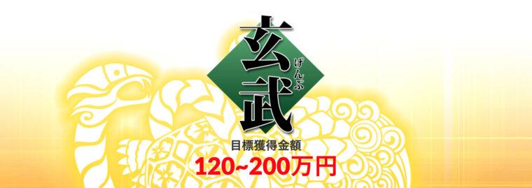 皇艇の有料プラン【玄武】