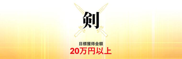 皇艇の有料プラン【剣】
